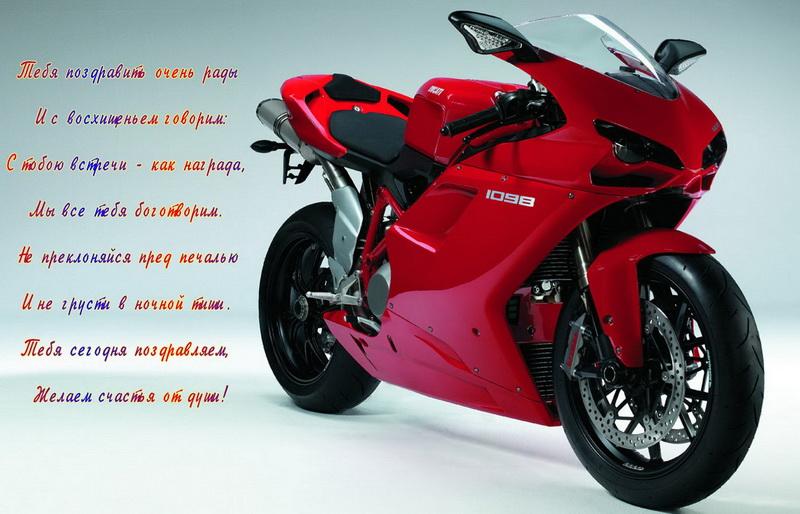 С днём рождения, красный мотоцикл, стихи