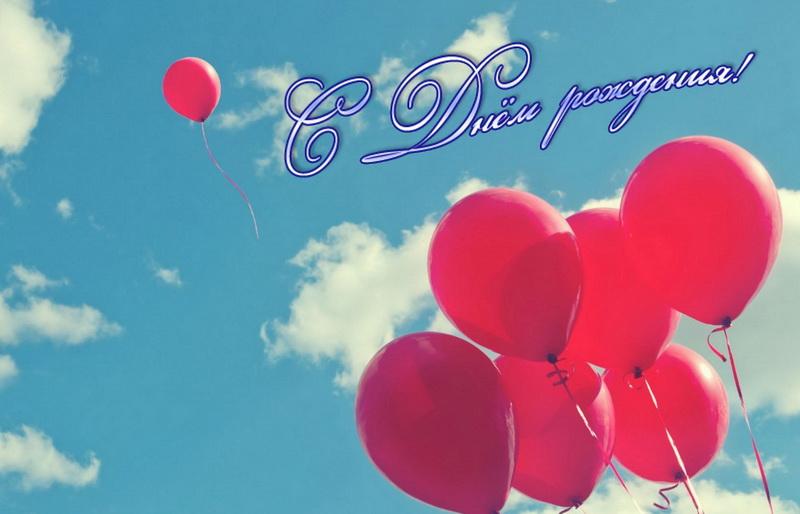 С днём рождения, шарики в небе