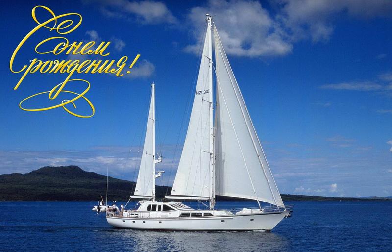 Поздравление с днём рождения на море 872
