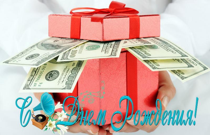 С днём рождения, деньги, подарок