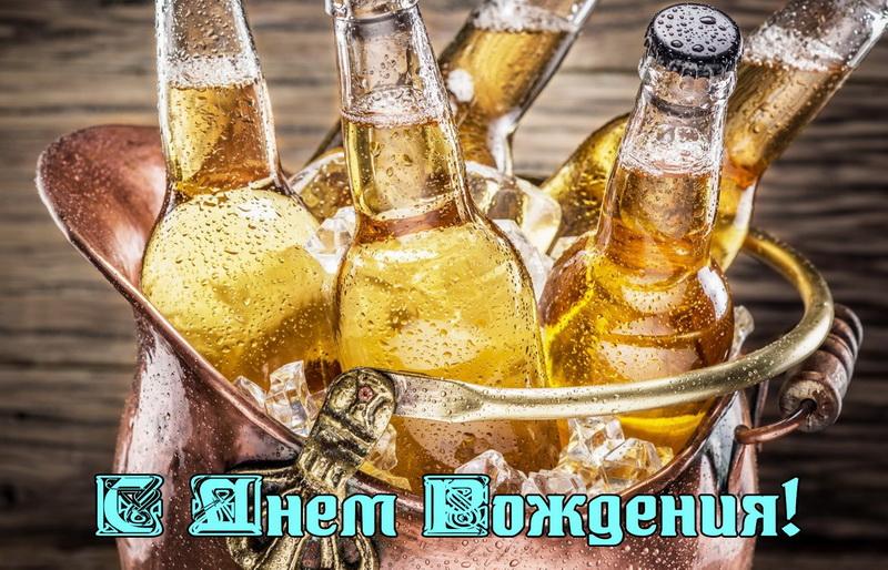 С днём рождения, пиво, холодное