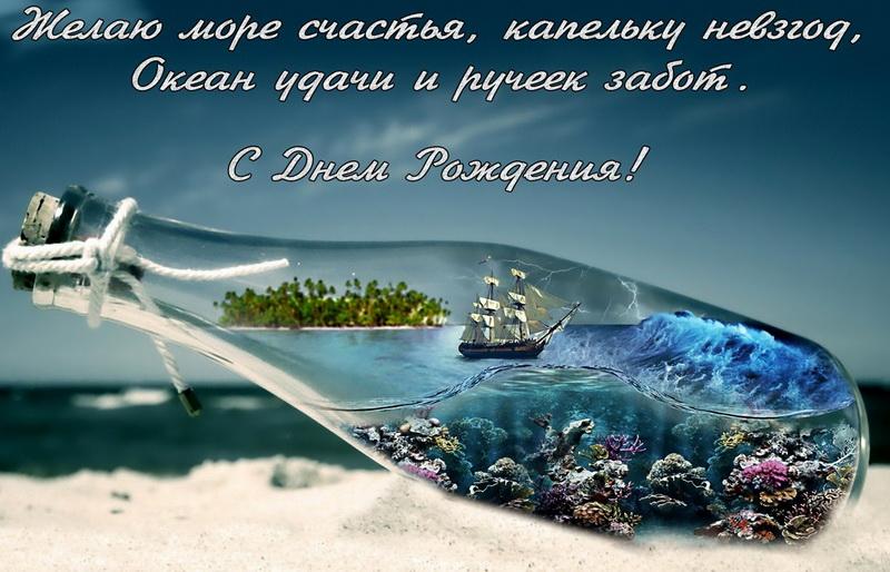 Поздравление, желаю море счастья