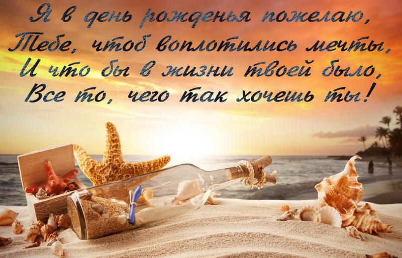 Открытка мужчинам, пожелание, море, пляж