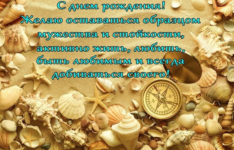 Поздравление, ракушки, компас