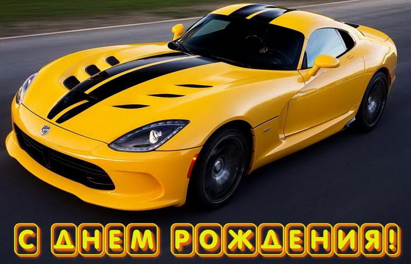 Поздравление для мужчин, желтая машина