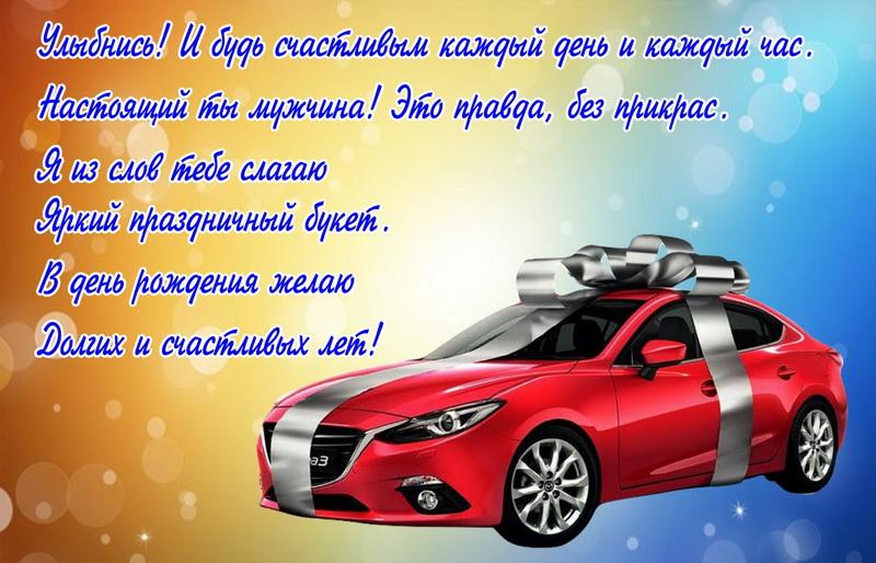 Открытка, пожелание мужчине, красная машина