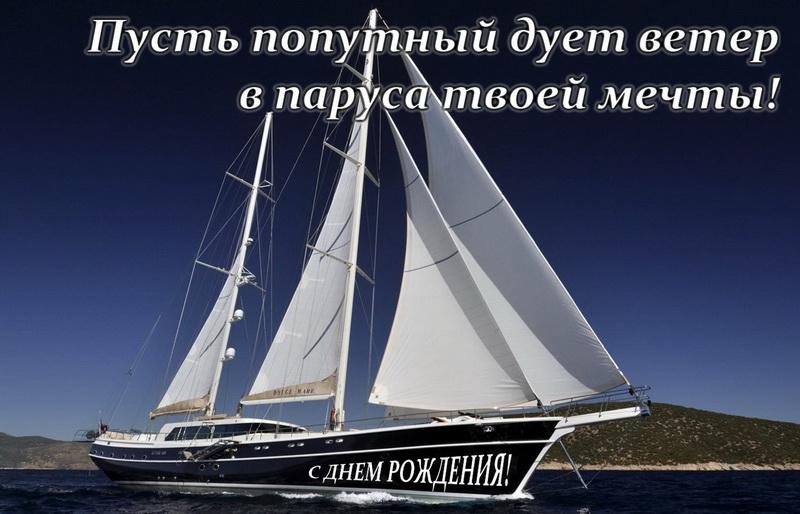 Красивая яхта, пусть попутный дует ветер