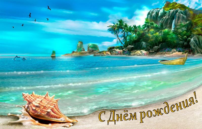 Открытка мужчине, берег, волны, ракушка
