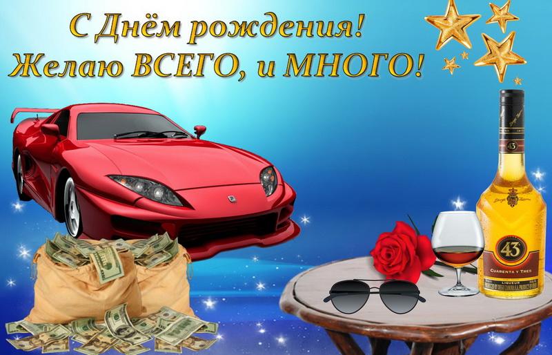 Пожелание мужчине, красная машина и мешок денег