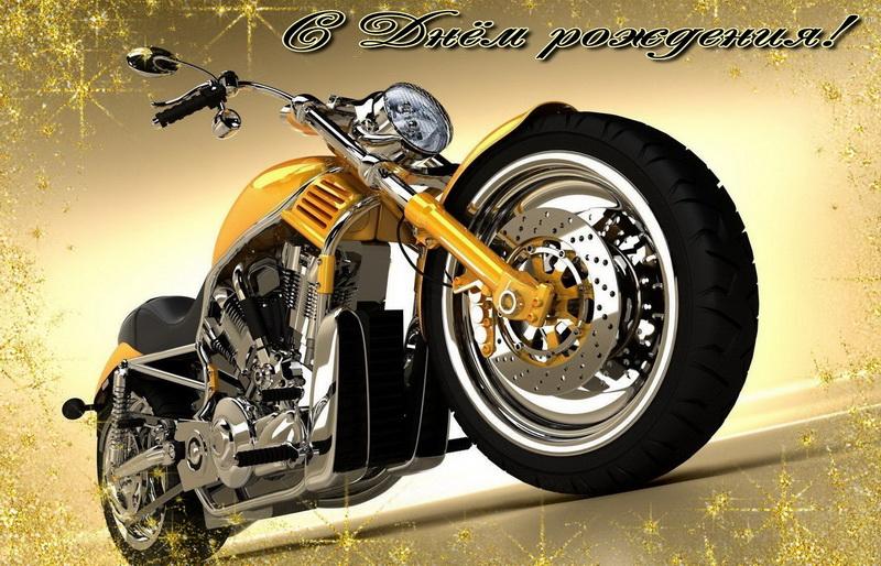 Открытка мужчине с большим желтым мотоциклом