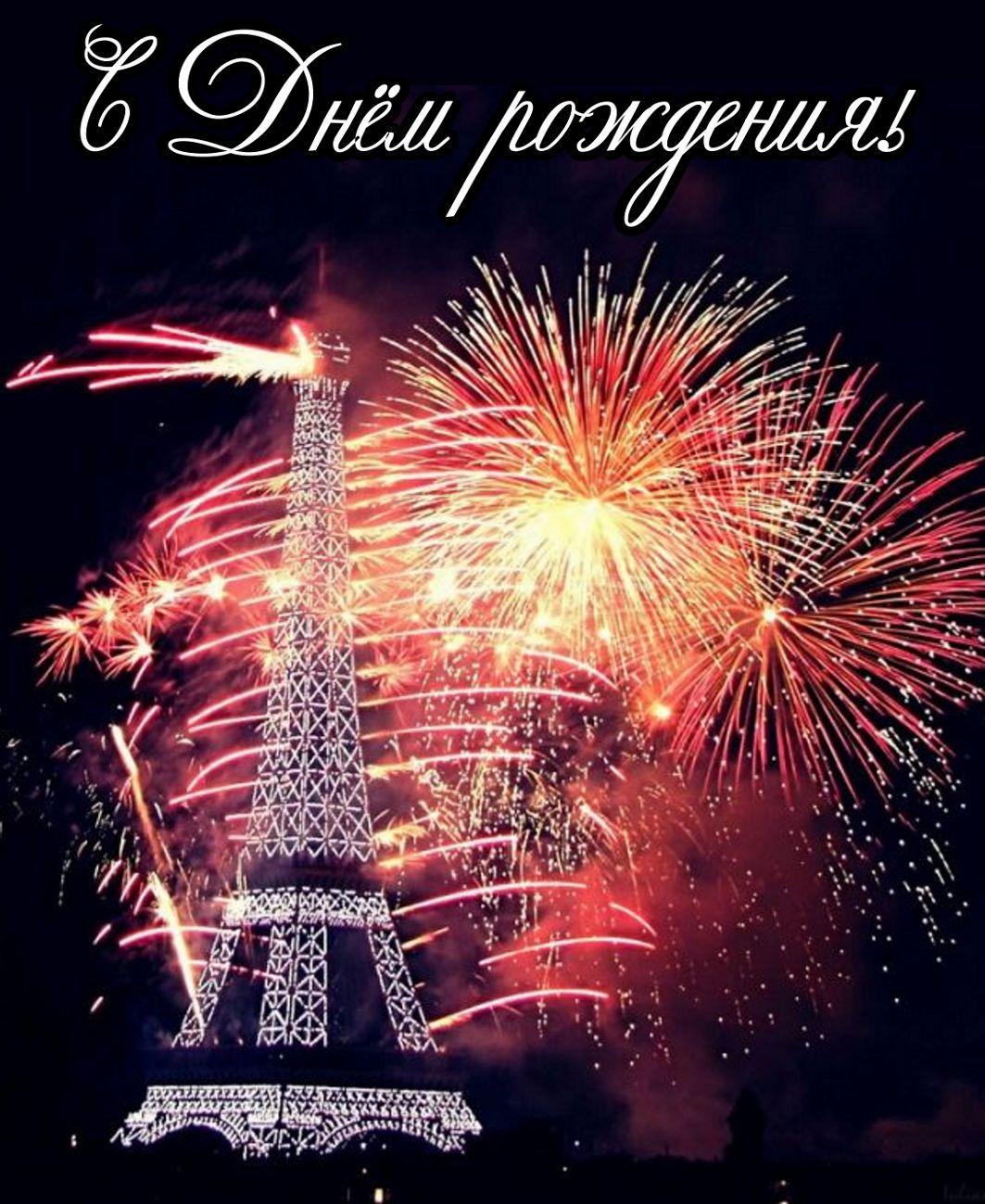 открытка - салют на фоне Эйфелевой башни ночью