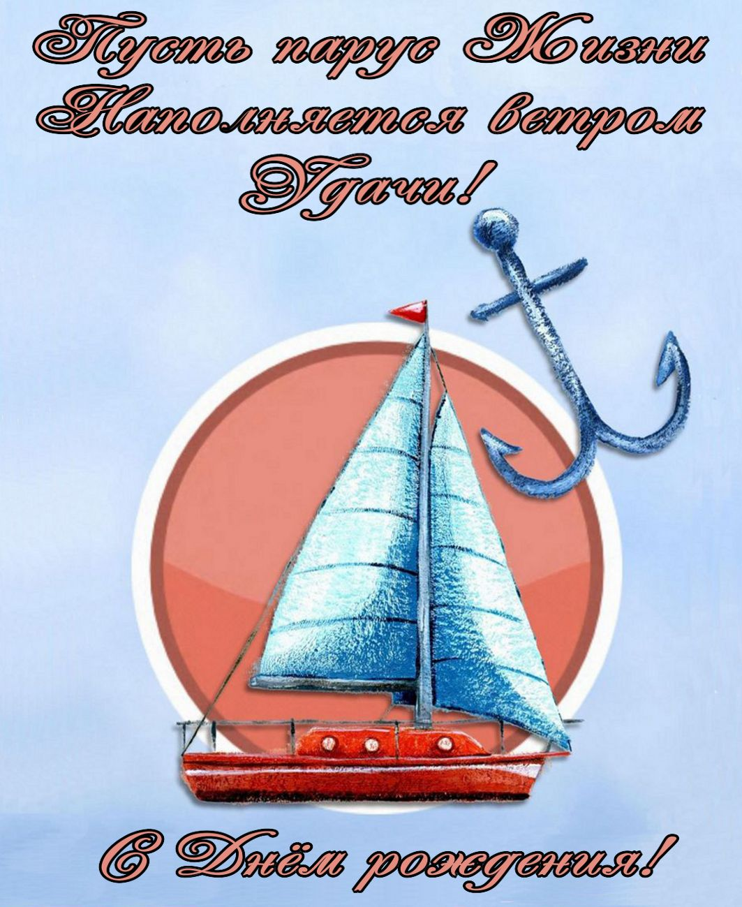 Открытки, открытки с днем рождения морскому офицеру