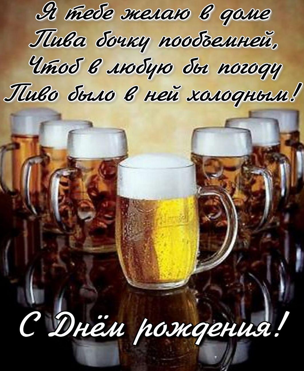 Похолодало, картинка всем хорошего дня с пивом