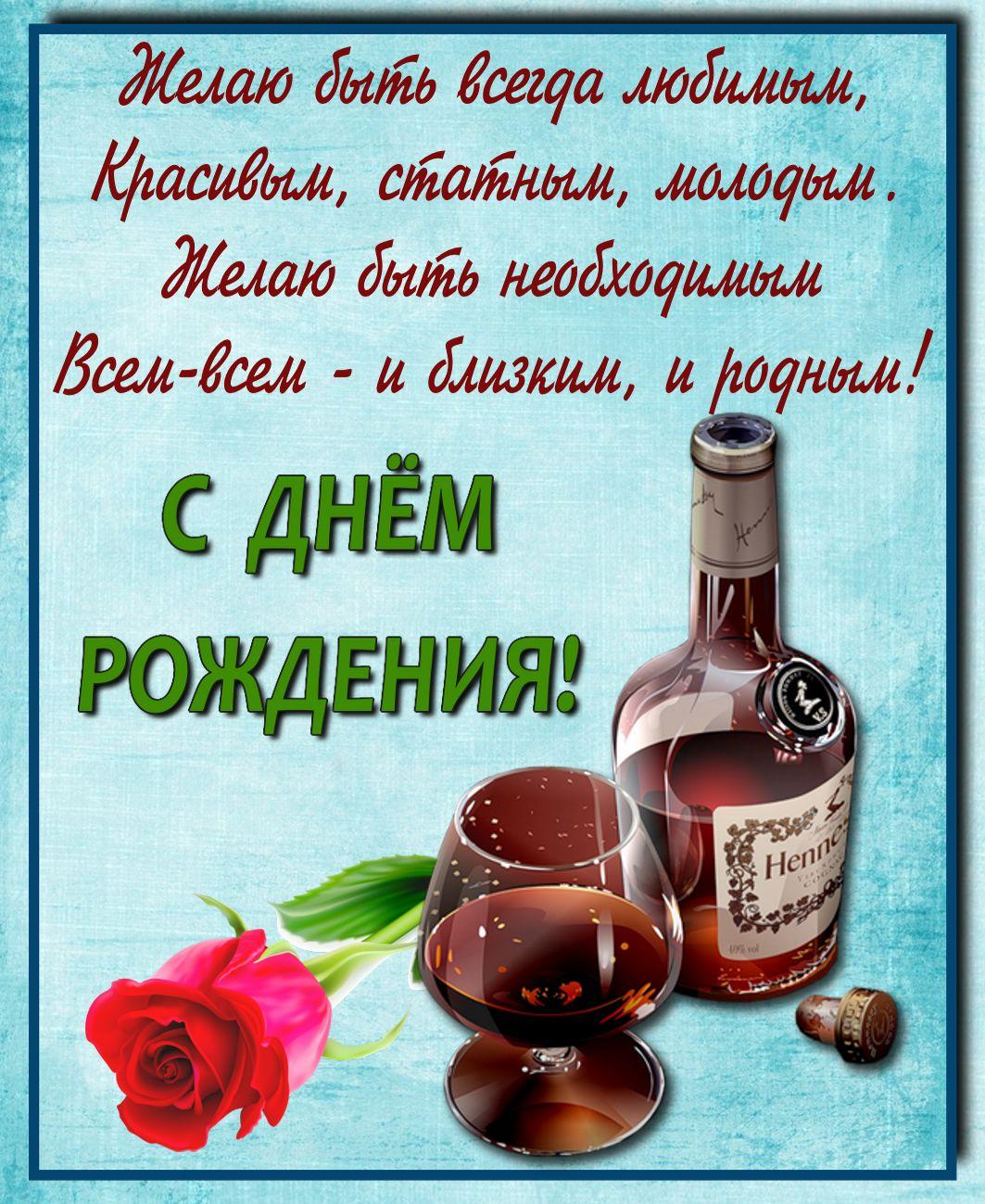 открытка - коньяк Hennesy и пожелание мужчинам