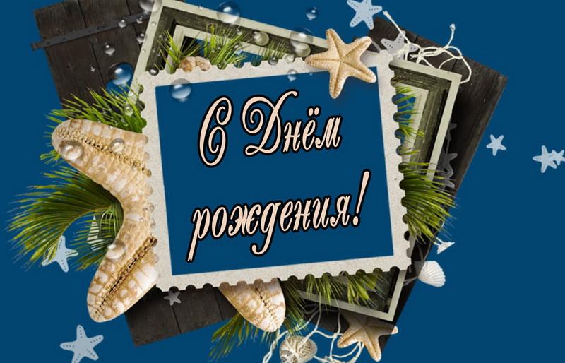 открытка - с Днем Рождения в красивых рамках