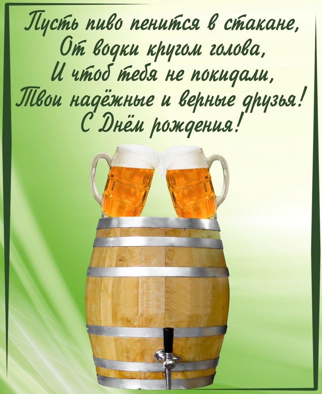 открытка - бочка и кружки с пивом для мужчины