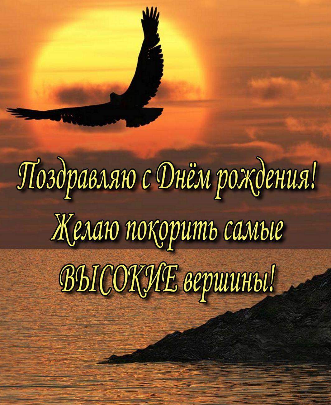 открытка с Днем рождения - орел на фоне заката над водой