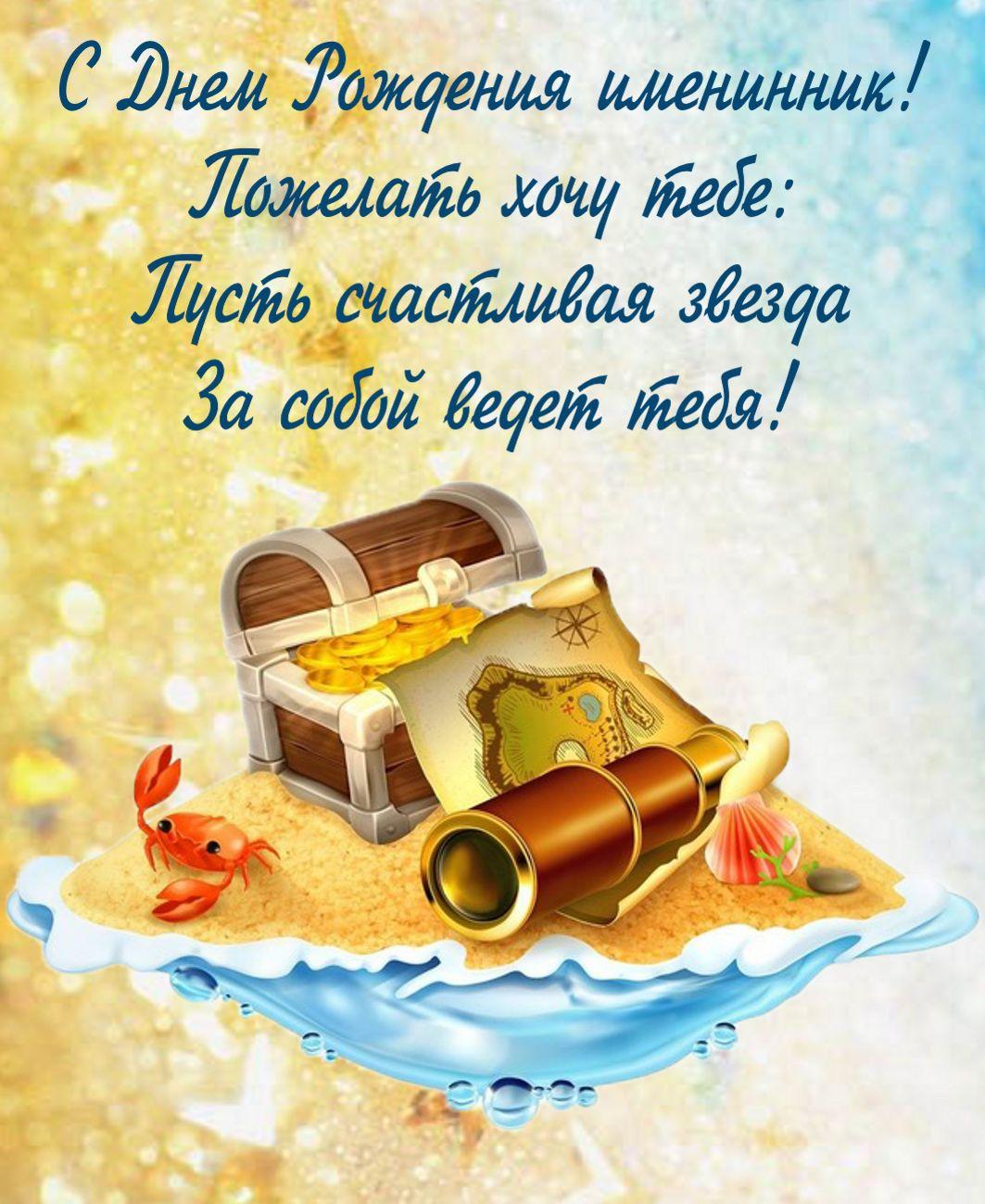 открытка с Днем рождения - предметы морской тематики на песке