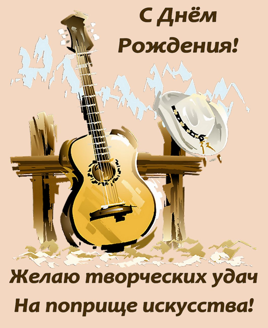 открытка - гитара, шляпа и пожелание на День Рождения
