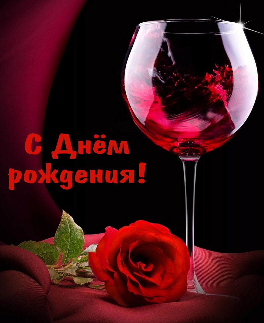 открытка - бокал с вином и цветок на День рождения