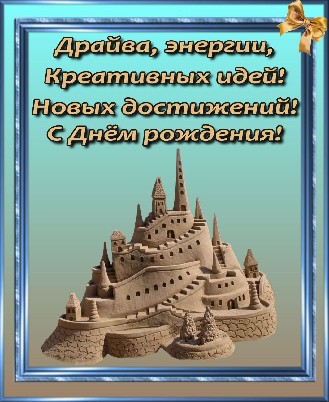 открытка с днем рождения - песочный замок в синей рамке с бантом