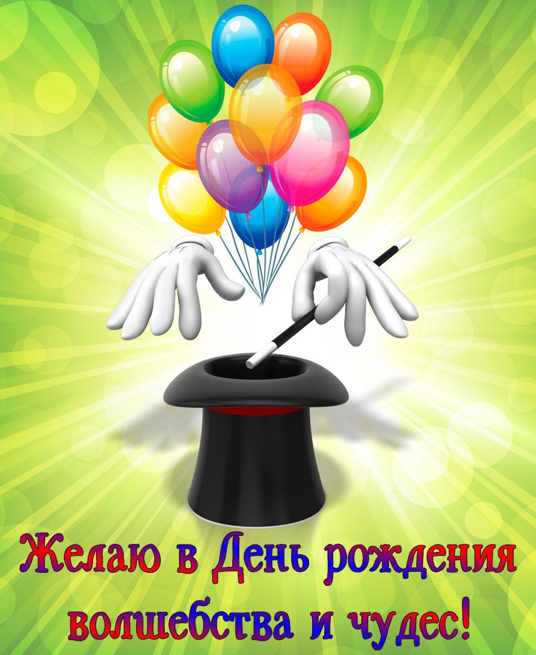 Поздравление мужчине к Дню рождения