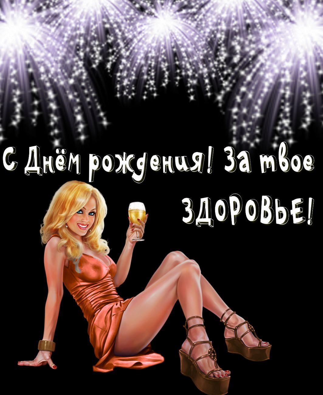 открытка с днем рождения - шикарная блондинка на фоне салюта