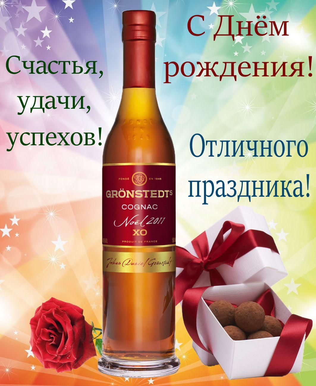 открытка - бутылка хорошего коньяка и пожелания