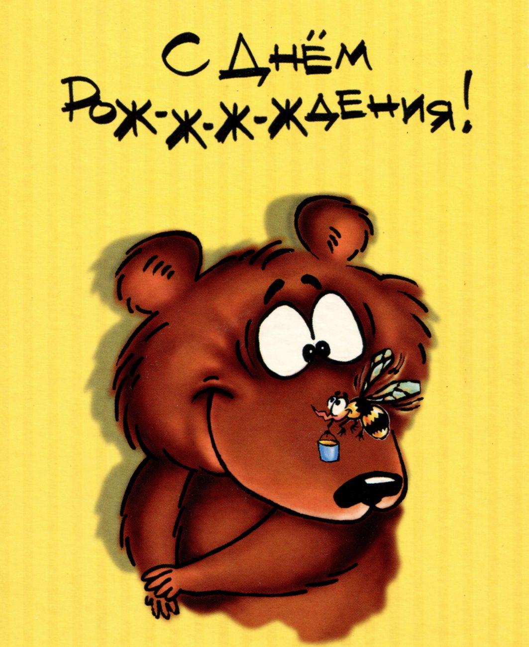 Брата, картинка с днем рождения с медведем