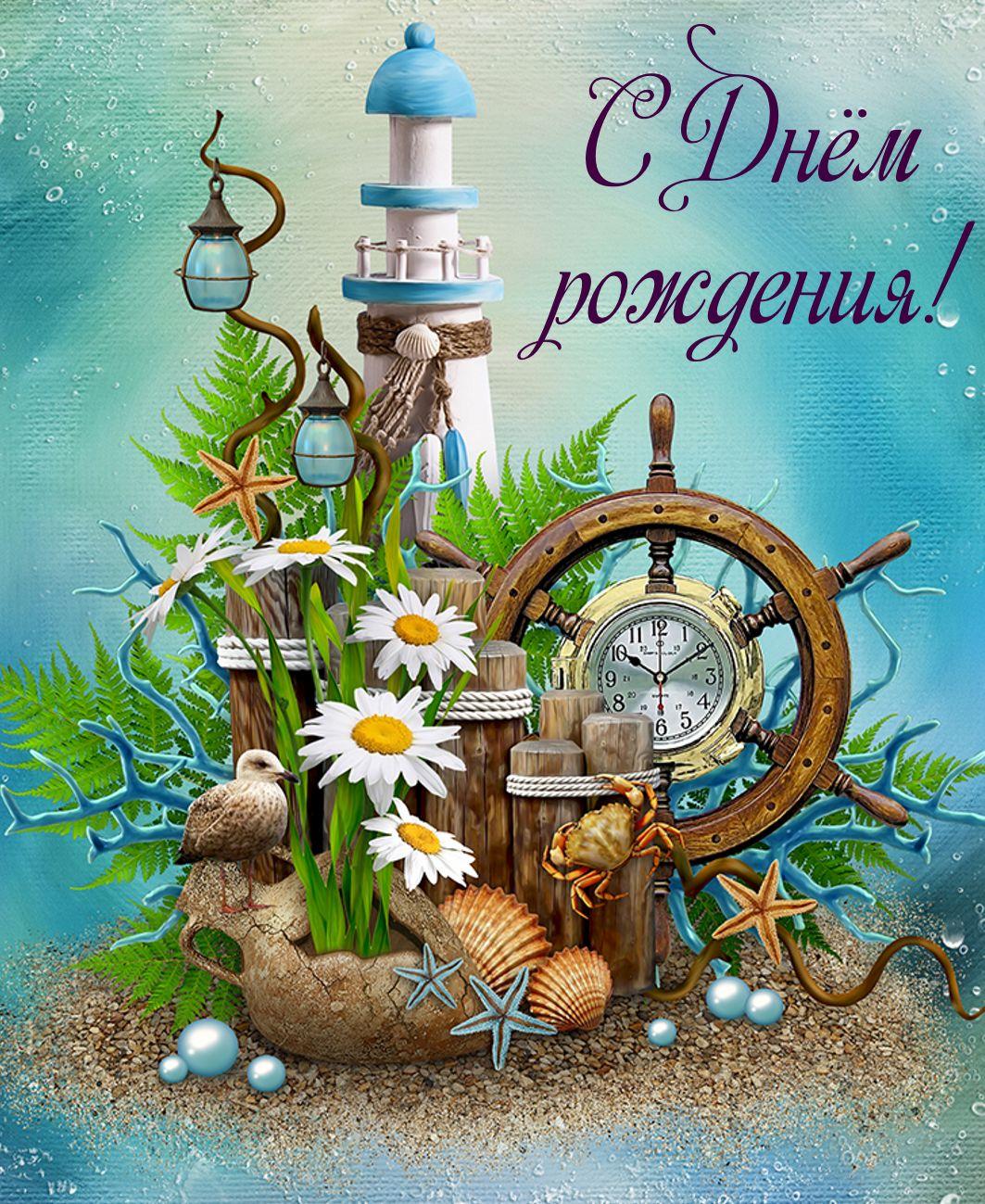 открытка - морские атрибуты на День рождения