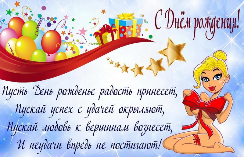Открытка на День рождения - мультяшная девушка с красным бантом