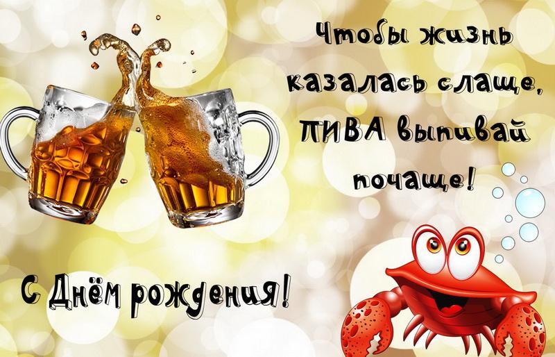 Открытка на День рождения - кружки с пивом и веселый крабик