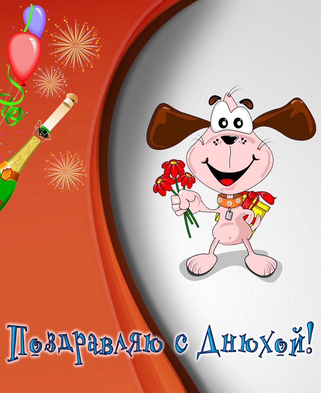 Открытка с Днём рождения - собачка с подарком для мужчины