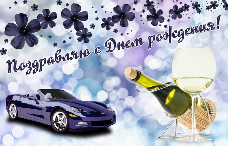 Открытки на день рождения с автомобилем