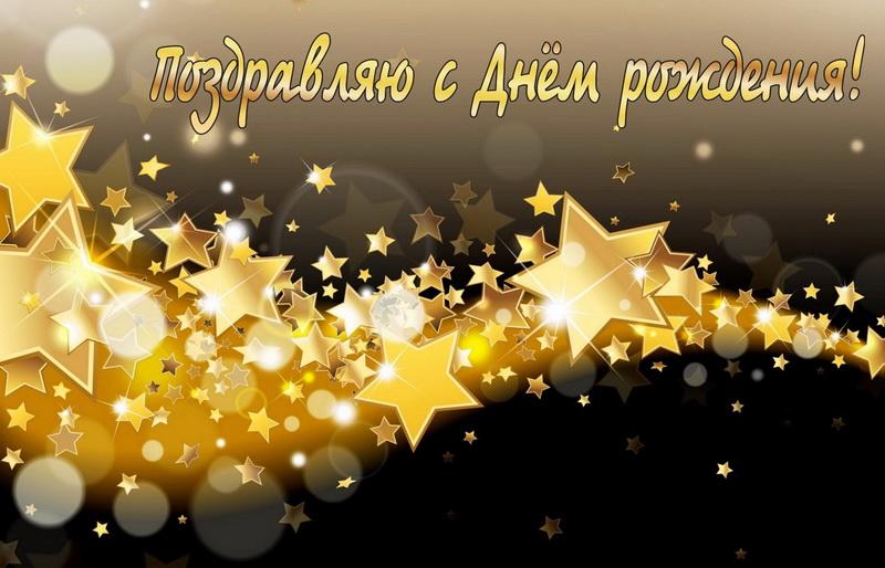 Открытка с Днем рождения - лента из звезд для мужчины