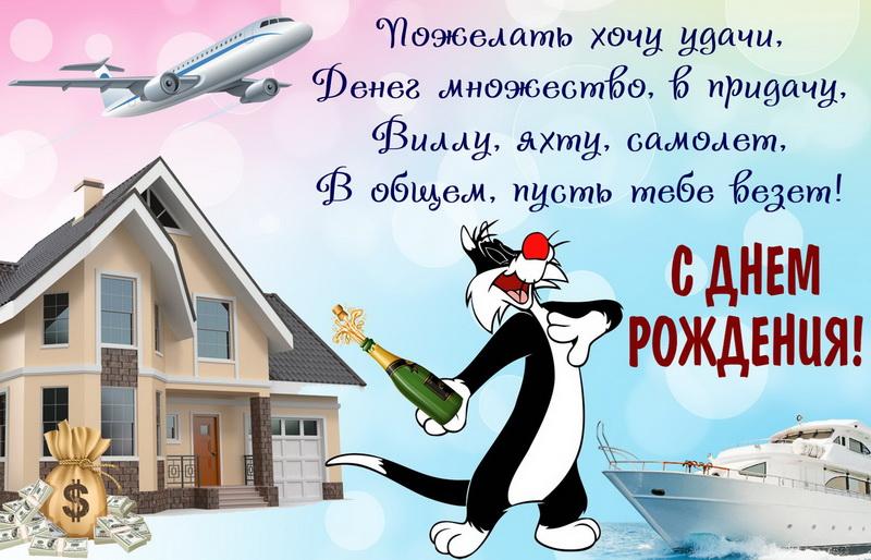 Открытка - кот с шампанским на День рождения