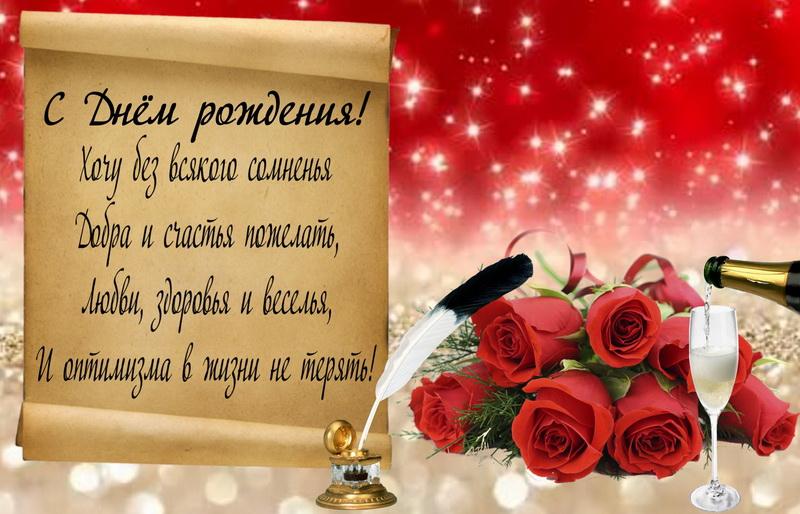 Открытка - розы и пожелание на пергаменте для мужчины