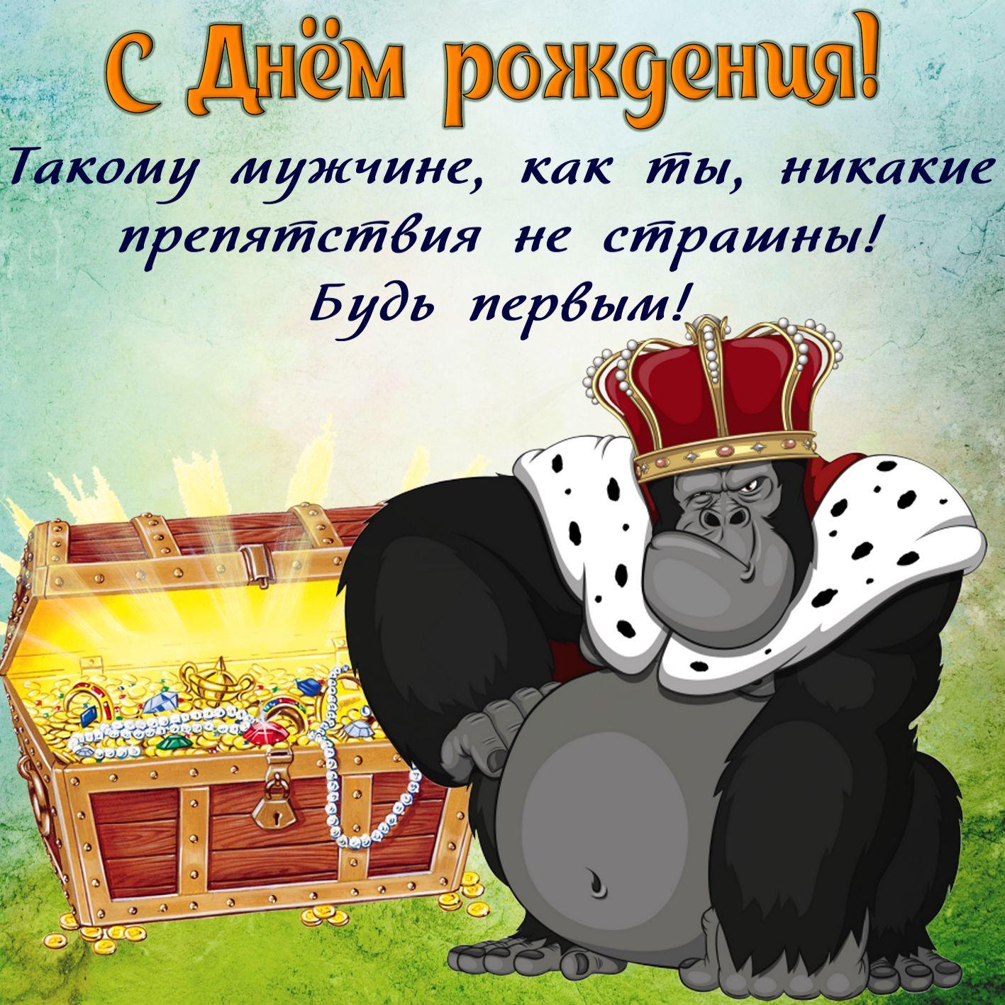 Открытка на День рождения - обезьянка в короне и сундук сокровищ