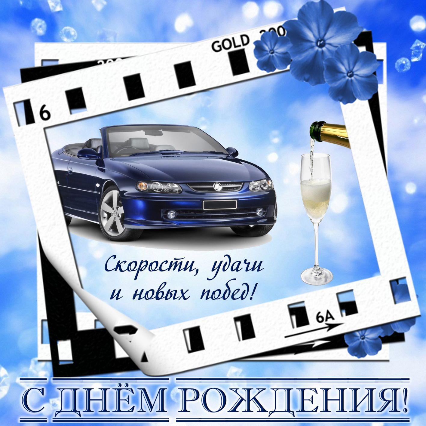 Открытка на День рождения - синяя машина в оригинальном оформлении