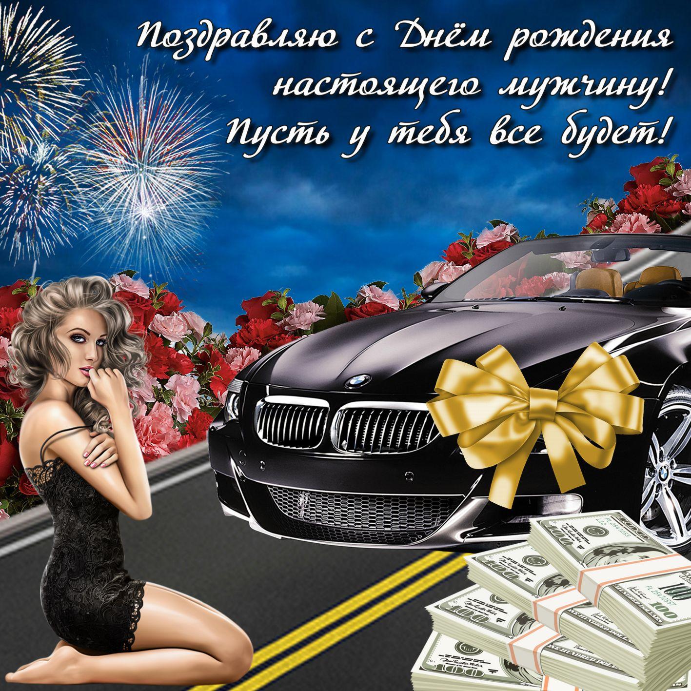 Стильная картинка с девушкой у машины на День рождения