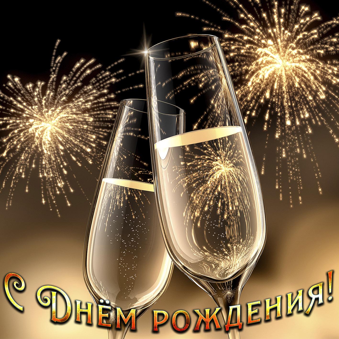 Картинка с бокалами шампанского и салютом на День рождения