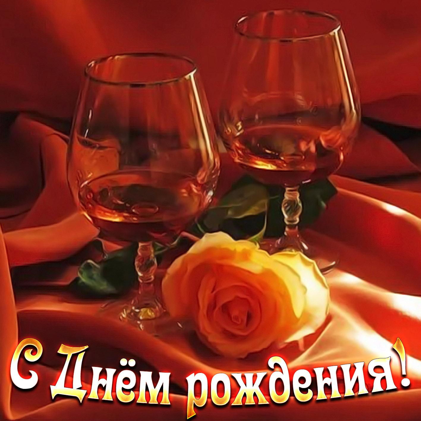 Открытка на День рождения - бокалы и роза в красивом оформлении