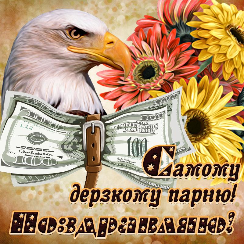 Открытка с орлом и долларами на День рождения