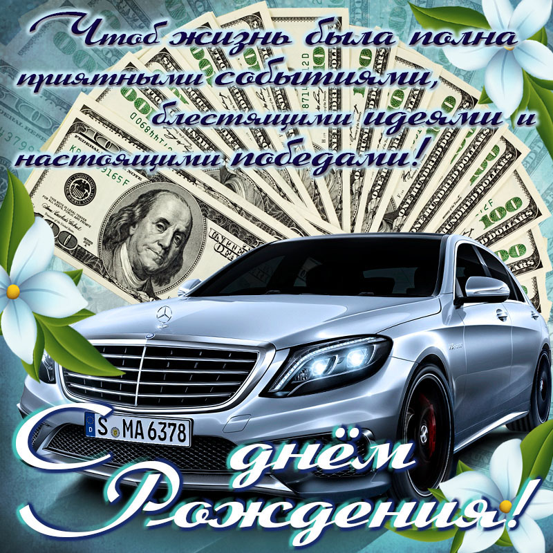 Картинка мужчине с красивой машиной и деньгами на День рождения