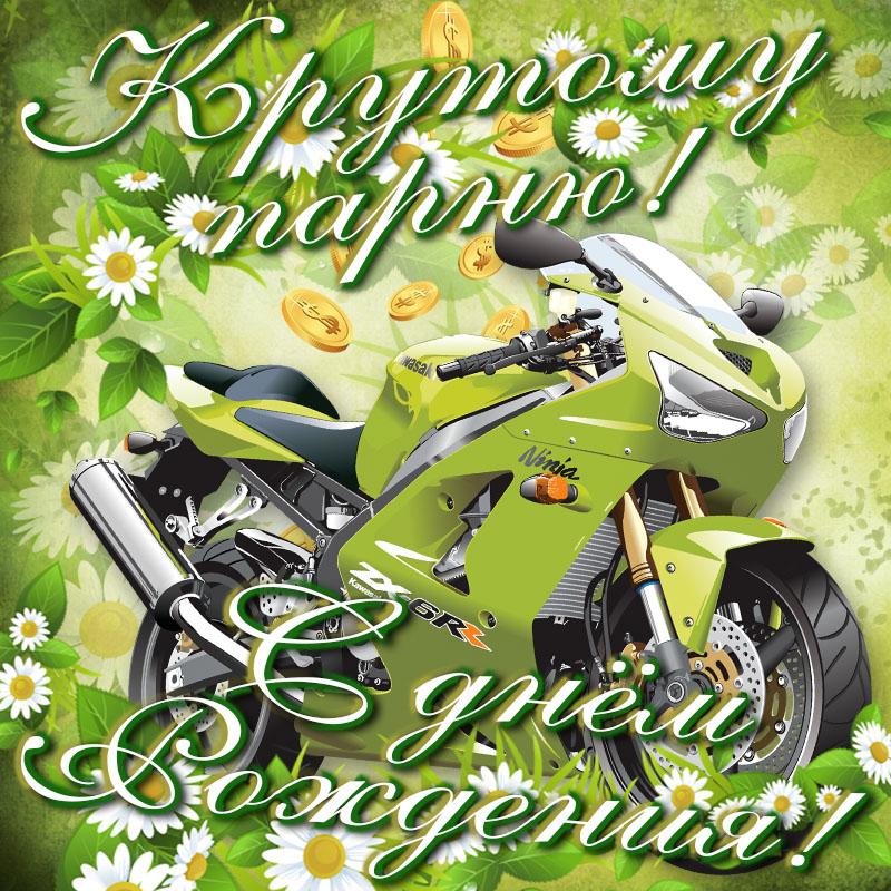 Открытка - очень крутой мотоцикл на День рождения мужчине