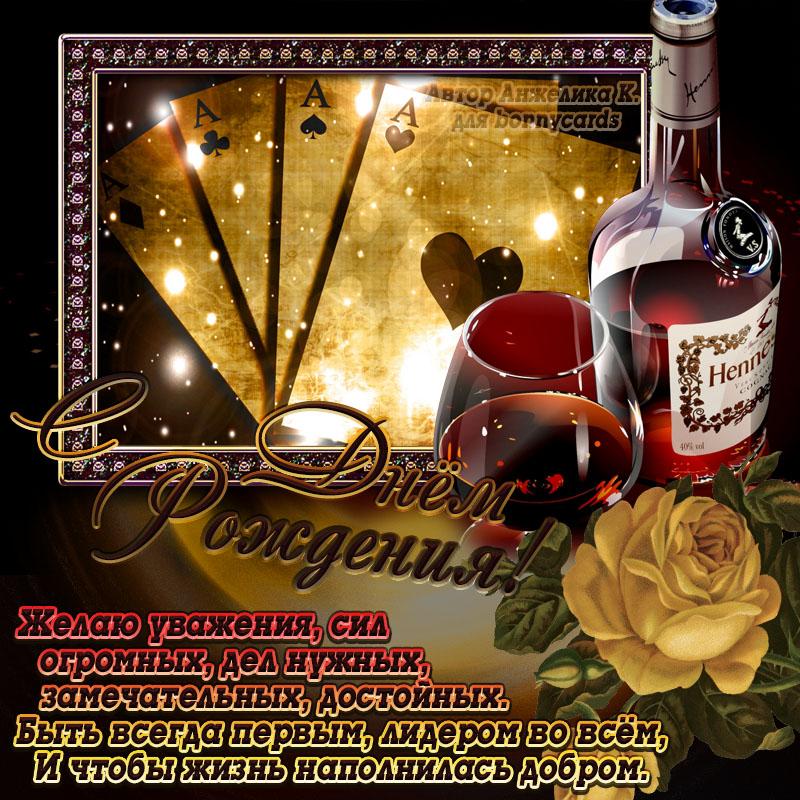 Открытка - хороший коньяк, пожелание и роза на День рождения