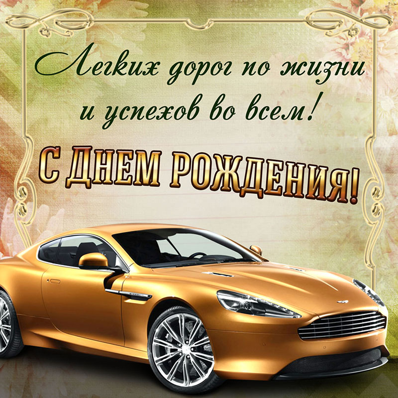 Поздравление для мужа авто