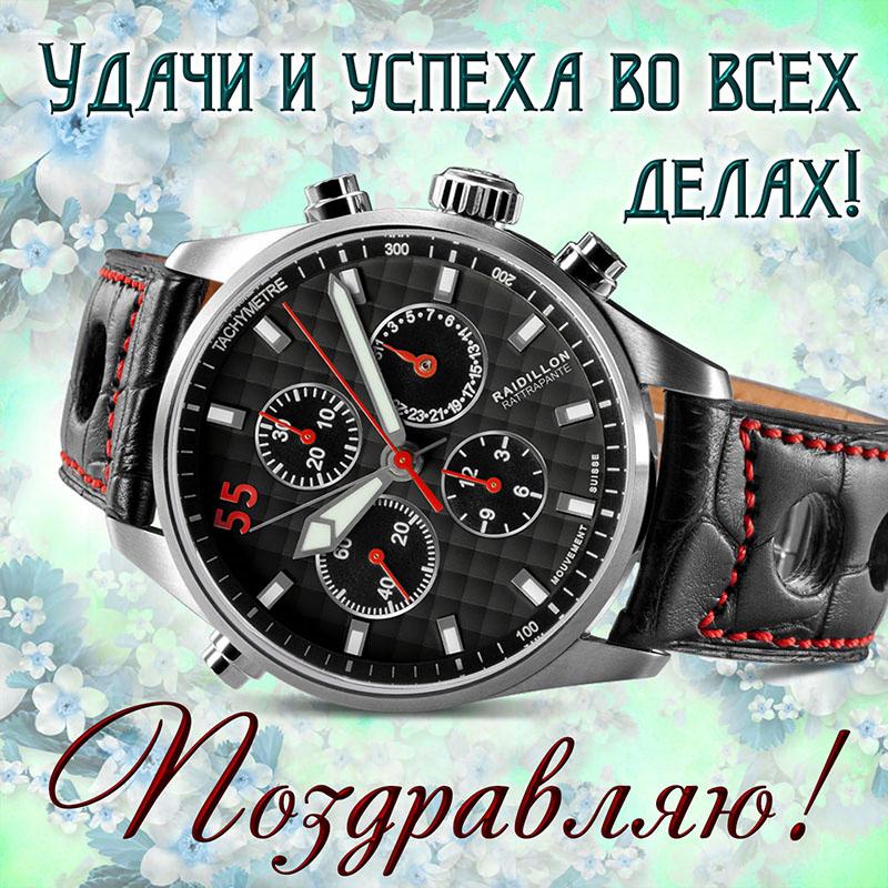 Открытка - шикарные часы и поздравление на День рождения