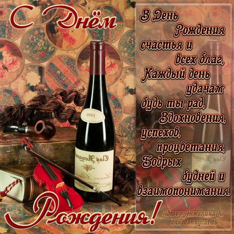Открытка с дорогим вином и пожеланием для мужчины на День рождения