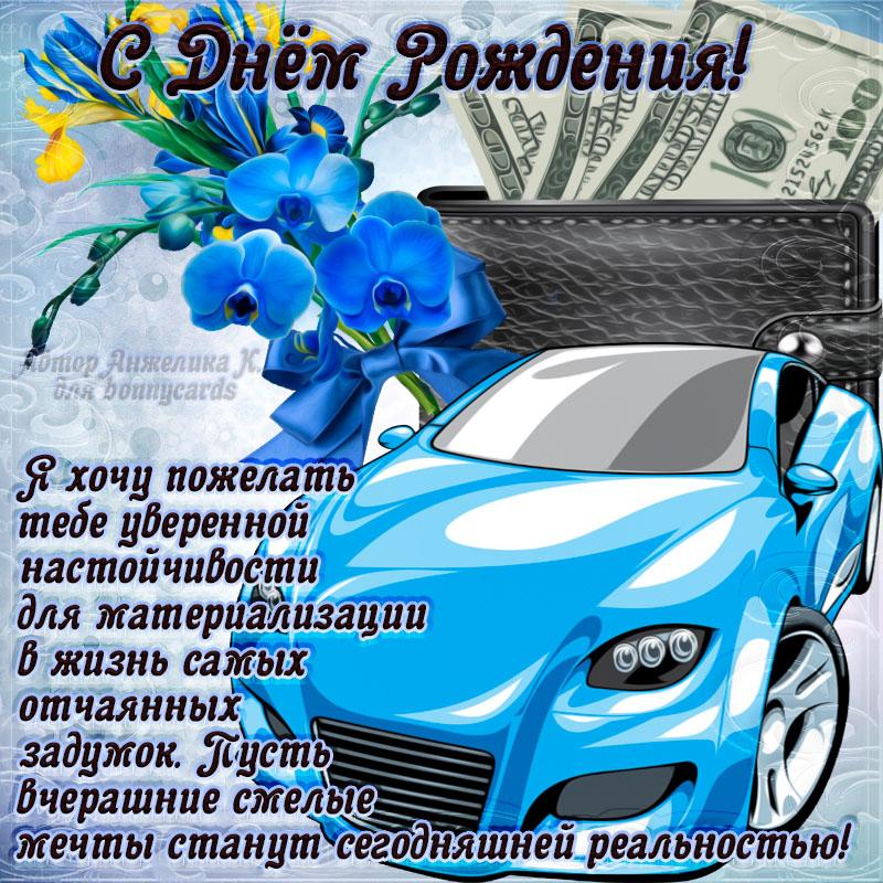 Картинка для мужчины с цветами и автомобилем на День рождения